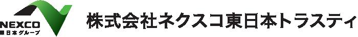 株式会社ネクスコ東日本トラスティ